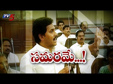 Uproar in AP Assembly as Jagan refuses to relent - TV5 News