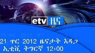 21 ጥር 2012 ዓ/ም እዳጋ ዜናታት ኢቲቪ ትግርኛ 12፡00 |etv
