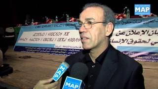 الائتلاف المغربي لحقوق الإنسان يوقع على الميثاق الوطني لحقوق الإنسان