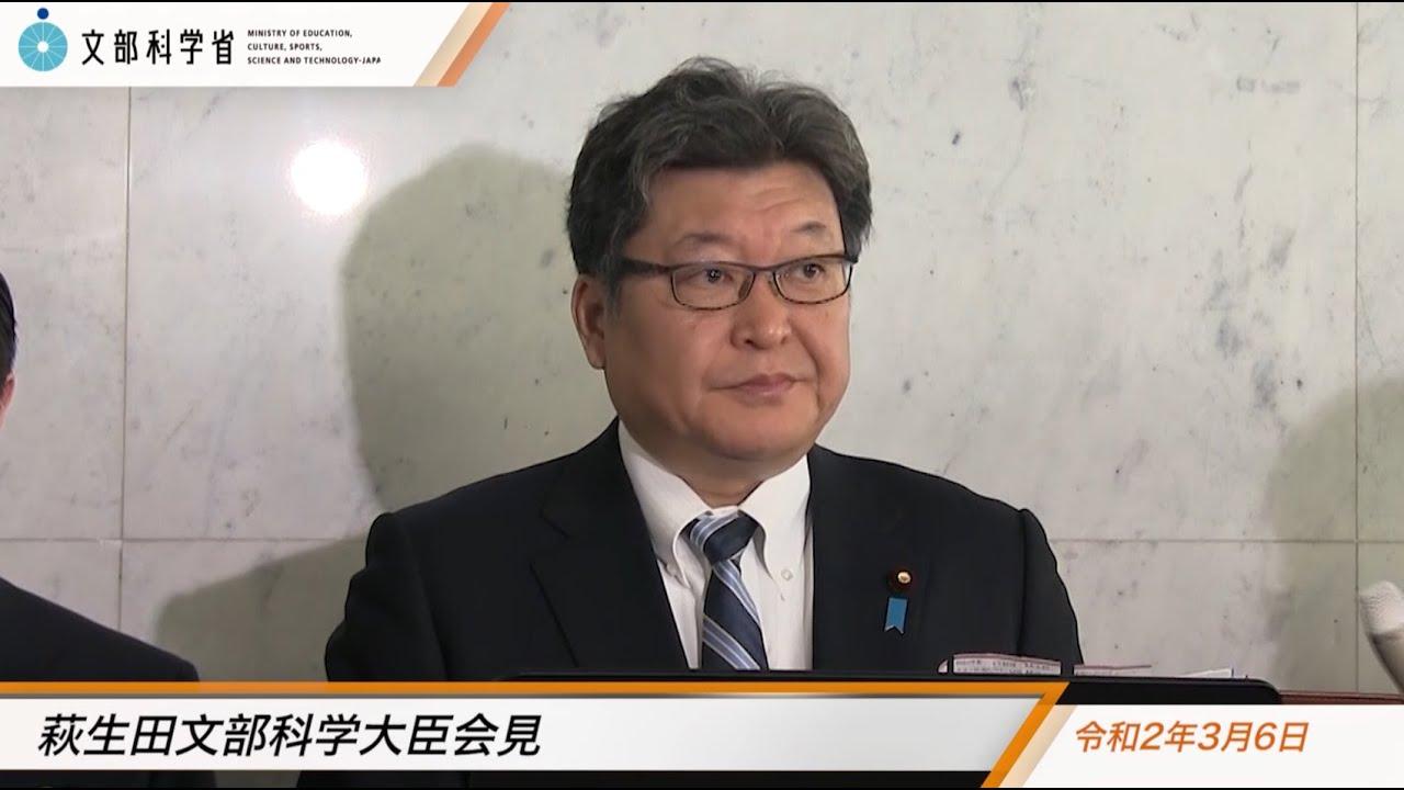 令和2年3月6日萩生田光一文部科学大臣記者会見