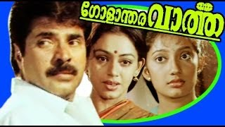 Video Golandhara Vartha | Malayalam Full Movie | Mammootty & Shobana MP3, 3GP, MP4, WEBM, AVI, FLV Mei 2018