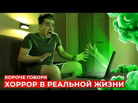 КОРОЧЕ ГОВОРЯ, ХОРРОР В РЕАЛЬНОЙ ЖИЗНИ (видео)