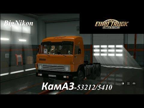 Kamaz 53212/5410 v1.0.0.0