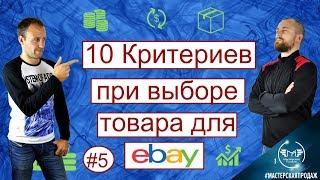 10 Критериев Идеального Товара для Продажи на Ebay.