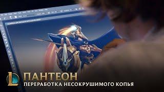 Попрощайтесь со старым Пантеоном в League of Legends — герой будет полностью переработан