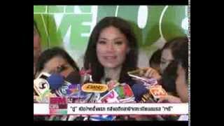 EFM ON TV 24 August 2013 - Thai TV Show