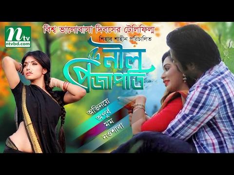 Romantic Bangla Telefilm - Nil Projapoti  l Apurbo, Momo, Nowshaba l Shihab Shahin