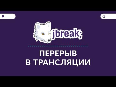JBreak 2018: прямая трансляция из главного зала