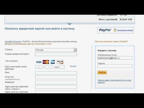 Как оплатить покупку через PayPal