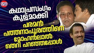Video р┤кр┤░р┤ор╡╗ р┤кр┤др╡Нр┤др┤ир┤╛р┤кр╡Бр┤░р┤др╡Нр┤др┤┐р┤ир╡Нр┤▒р╡Ж р┤Хр┤ер┤╛р┤кр╡Нр┤░р┤╕р┤Вр┤Чр┤В | Innocent , Nedumudi Venu , Mohanlal MP3, 3GP, MP4, WEBM, AVI, FLV Maret 2019