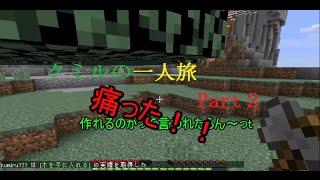 Minecraft実況『クミルの一人旅(仮)』 Part2