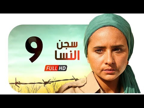 مسلسل سجن النسا HD - الحلقة التاسعة ( 9 ) - نيللي كريم / درة / روبي - Segn El nesa Series Ep09 (видео)