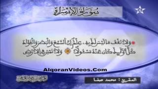 HD تلاوة خاشعة للمقرئ محمد صفا الحزب 29