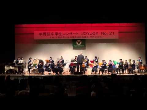 JOYJOYコンサート2015大阪教育大学附属平野中学校♪バレエ組曲「青銅の騎士」より