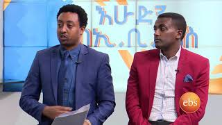 አዝናኝ ጨዋታ በእሁድን በኢቢኤስ የሆሄ የመፅሀፍ ሽልማት አዘጋጆች በእሁድን በኢቢኤስ/Sunday With EBS Hoyhe Award show