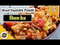 Mixed Vegetable Sabzi Punjabi Style Recipe video by Chawlas-Kitchen.com