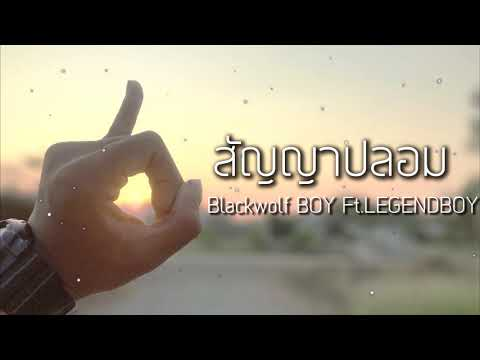 Blackwolf BOY - สัญญาปลอม Ft.LEGENDBOY (Official Audio)