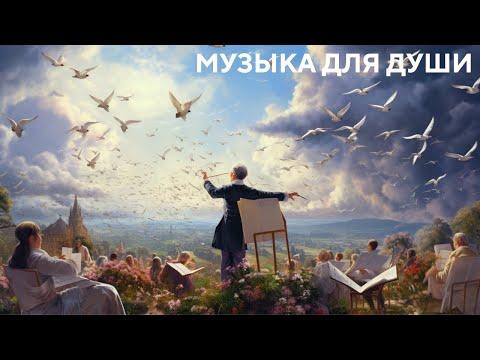 Музыка Для Души. Моцарт, Бетховен, Шопен, Бах, Чайковский