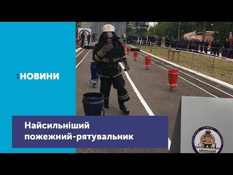 В Житомире состоялись областные соревнования «Самый сильный пожарный-спасатель»