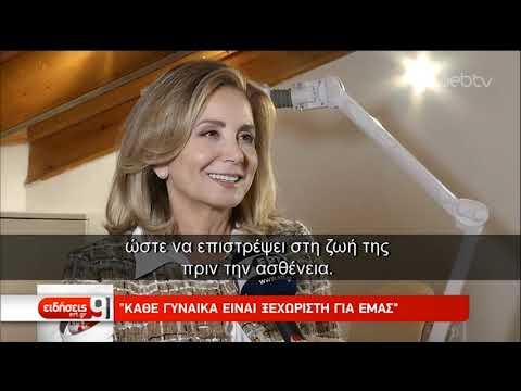 «Σπίτι του Μάνα»: Το καταφύγιο γυναικών με καρκίνο | 30/01/19 | ΕΡΤ