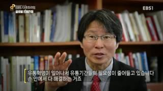 #7 [EBS 다큐프라임] 글로벌 인재전쟁 3부 - 용의 숨겨진 발톱_#001