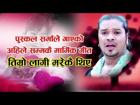 (पुस्कल शर्माले गायको यो गीत सुन्दा कस्को आँखा नरसाउला र Pushkal Sharma Aayusha Sunuwar - Duration: 12 minutes.)