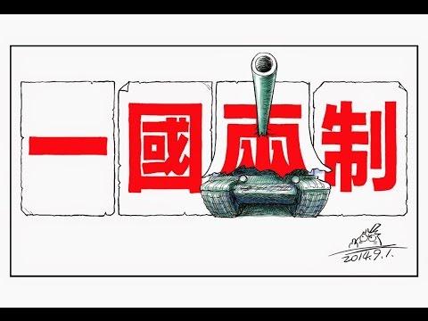 "08 - 《石涛.Radio 》""山西帮""崩溃""吉林帮""更危险?【概述】(2014/08/31) https://soundcloud.com/shitao-radio/radio-2014-08-31 《石涛.Radio 》中共拒绝真普选..."