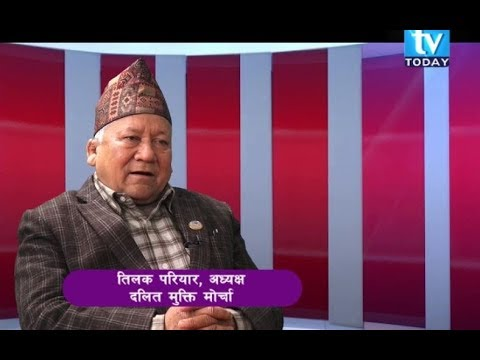(JAN ADALAT : Tilak Pariyar, Chairman, Dalit Mukti Morcha Talk show with Himal Basnet on TV Today - Duration: 29 minutes.)