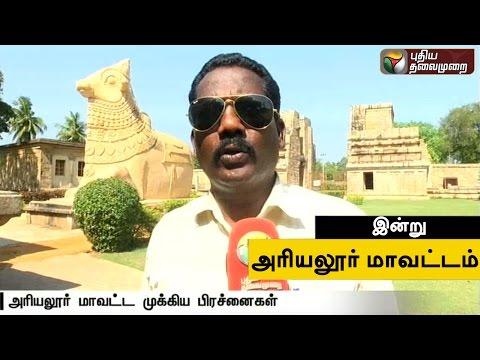 Gummidipoondi-Muthal-Kumari-Varai-Ariyalur-district-07-04-2016-Puthiyathalaimurai-TV