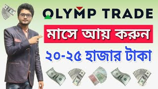 Olymp Trade Online Income Bangla Tutorial.How To Make Money Online Olymp Trade Bangla.Online Income.