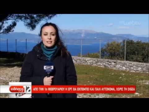 Από την 1η Φεβρουαρίου αυτόνομη εκπομπή της ΕΡΤ | 28/01/19 | ΕΡΤ