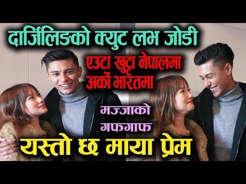 (दार्जिलिङको Cute Love जोडी, यस्तो छ Love,  एउटा खुट्टा नेपालमा अर्काे भारतमा || Mazzako TV - Duration: 26 minutes.)
