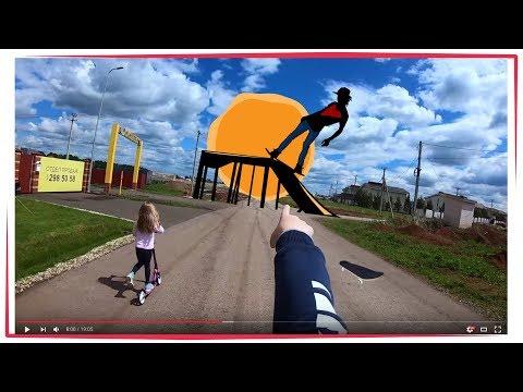 Как научиться кататься на скейт / Снимаю видео GоРrо 6  экшн камера / СКЕЙТ ПРОТИВ САМОКАТА - DomaVideo.Ru