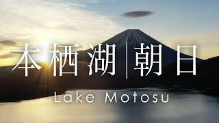 空撮 本栖湖の朝日 | Mt Fuji and Sunrise from Lake Motosu