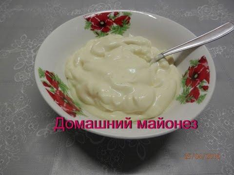 Видио как сделать майонез - 3dfuse.ru