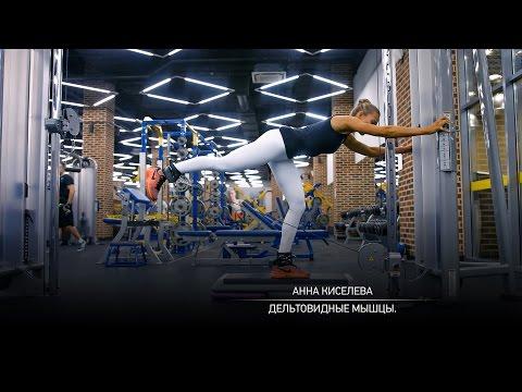 Тренировка дельтовидных мышц. Анна Киселева