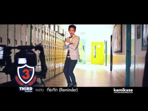 third - Listen This Song : http://bit.ly/ReminderDZ Kamikaze Newcomer จะมีอาการอย่างไร เมื่อรู้ข่าวสุดระทึก !! THIRD จะออก...