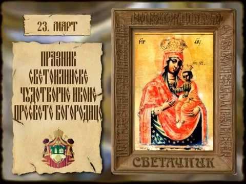 SVETAČNIK 23. MART