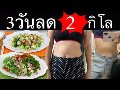 สูตรอาหารลดน้ำหนัก3วันลด2โล อยู่ท้อง อร่อย ทำง่าย ไม่ทรมาน 9เมนูทานแทนข้าว