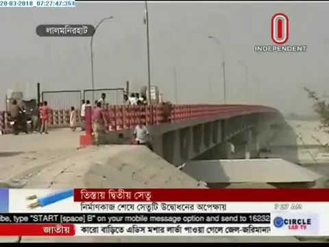 Teesta second bridge waits for opening (20-03-2018)