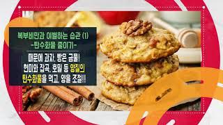강남구 카드뉴스_뱃살빼는법