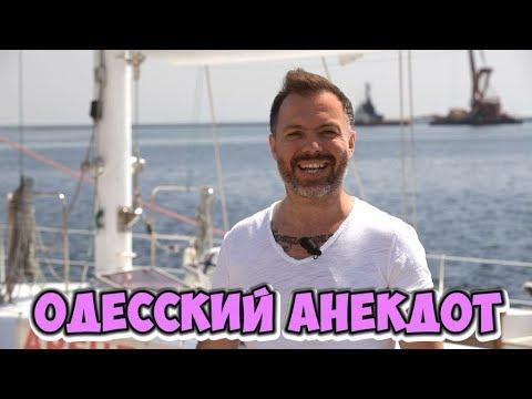 Короткие одесские анекдоты Анекдот про студентов (18.05.2018) - DomaVideo.Ru
