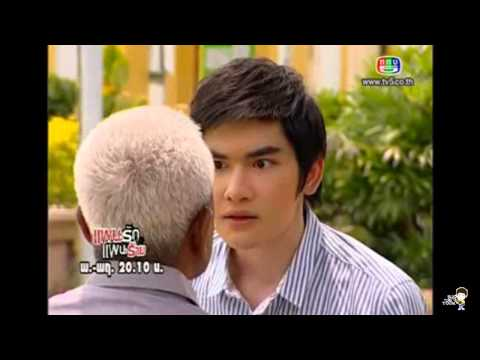 [Thai Lakorn] - Love Plan*Evil Plan - ep 3 part 4 (видео)