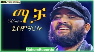 Abraham Gebremedhin - 2014 (Official Music Video)