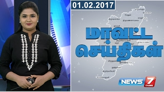Tamil Nadu District News | 01.02.2017 | News7 Tamil