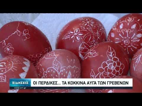 Οι περδίκες… τα κόκκινα αυγά των Γρεβενών  | 16/04/2020 | ΕΡΤ