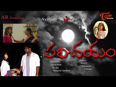 Parichayam | Latest Telugu Short Film 2020 | Directed by Avinash S. | TeluguOneTV