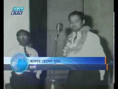 এ. এস. মাহমুদের ১৬তম মৃত্যুবার্ষিকী আজ | ETV News