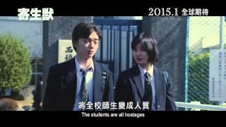 Nonton Parasyte Part 1          1  Hk Trailer                  Film Subtitle Indonesia Streaming Movie Download