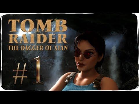Tomb Raider II: The Dagger of Xian (Remake Demo) ✔ {часть 1}